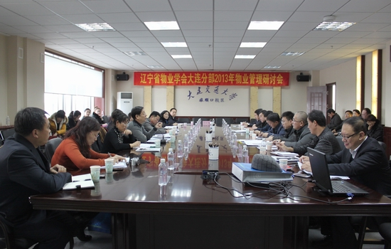 旅顺口校区召开辽宁省物业学会大连分部物业管理研讨会